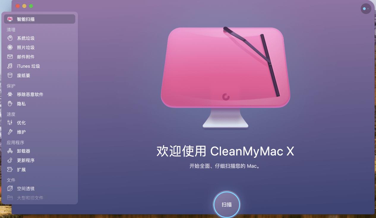 CleanMyMac X软件