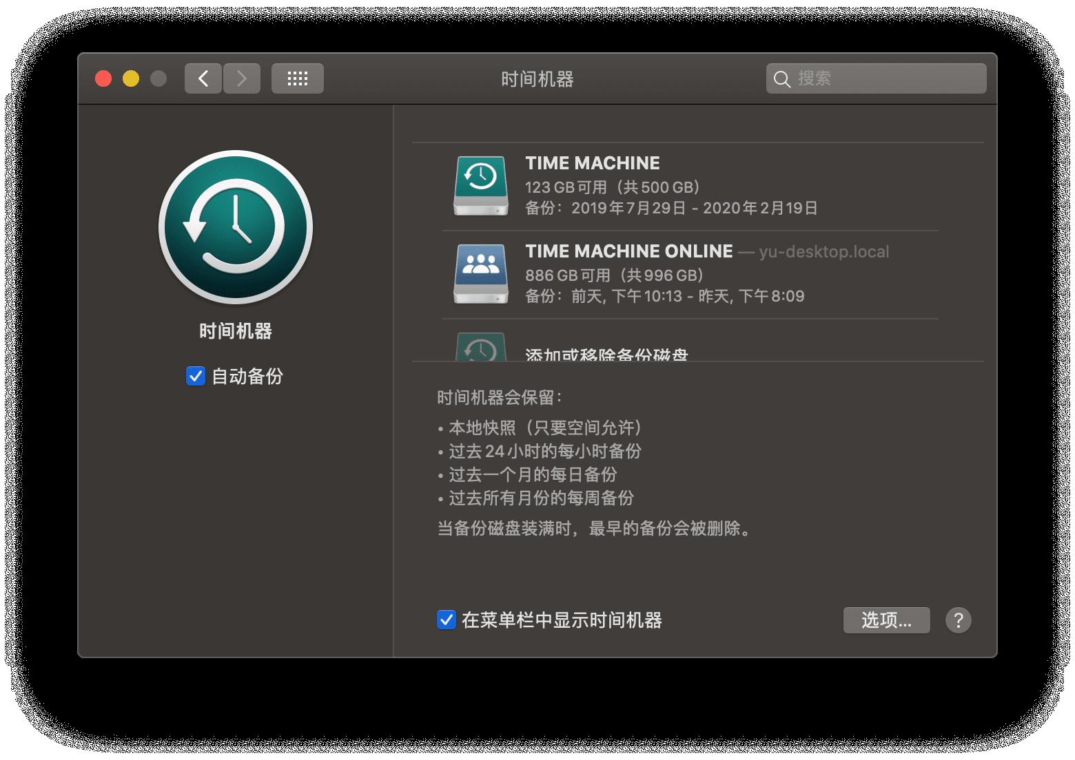 Mac删除时间机器备份