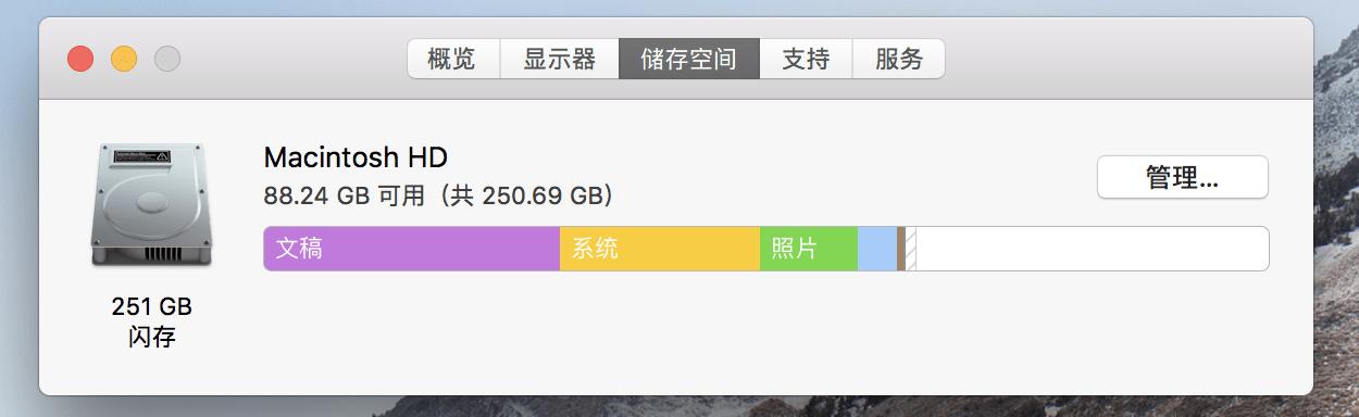 Mac空间管理