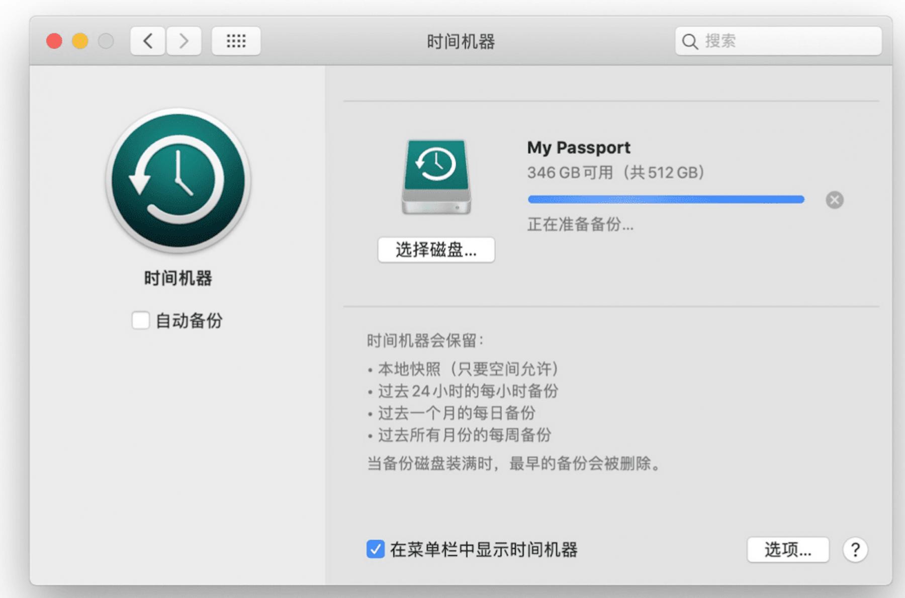 Mac磁盘管理